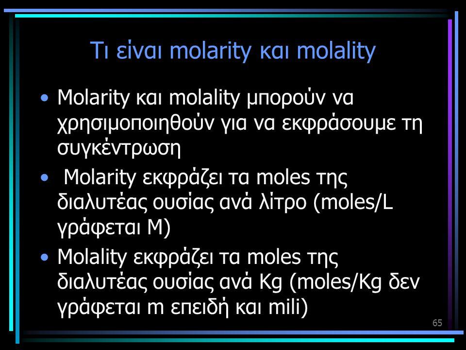 Τι είναι molarity και molality •Molarity και molality μπορούν να χρησιμοποιηθούν για να εκφράσουμε τη συγκέντρωση • Molarity εκφράζει τα moles της δια