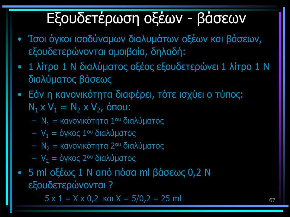 67 Εξουδετέρωση οξέων - βάσεων •Ίσοι όγκοι ισοδύναμων διαλυμάτων οξέων και βάσεων, εξουδετερώνονται αμοιβαία, δηλαδή: •1 λίτρο 1 Ν διαλύματος οξέος εξ