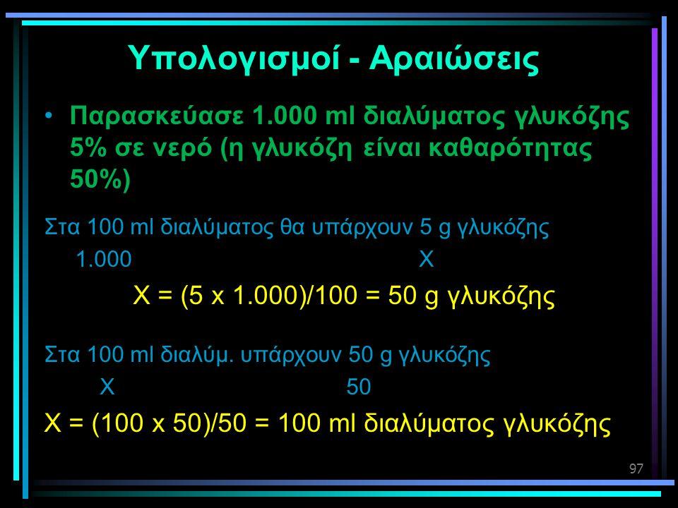 97 Υπολογισμοί - Αραιώσεις •Παρασκεύασε 1.000 ml διαλύματος γλυκόζης 5% σε νερό (η γλυκόζη είναι καθαρότητας 50%) Στα 100 ml διαλύματος θα υπάρχουν 5