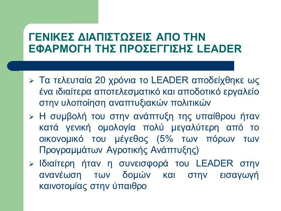 ΓΕΝΙΚΕΣ ΔΙΑΠΙΣΤΩΣΕΙΣ ΑΠΟ ΤΗΝ ΕΦΑΡΜΟΓΗ ΤΗΣ ΠΡΟΣΕΓΓΙΣΗΣ LEADER  Τα τελευταία 20 χρόνια το LEADER αποδείχθηκε ως ένα ιδιαίτερα αποτελεσματικό και αποδοτ