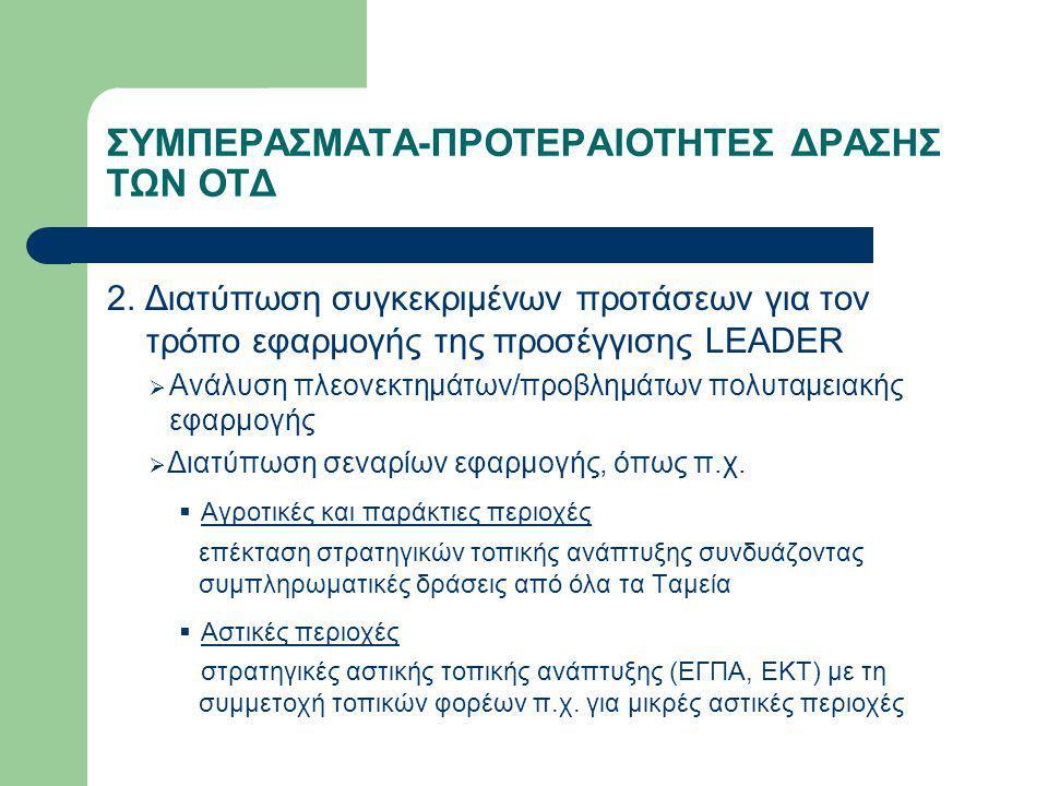 ΣΥΜΠΕΡΑΣΜΑΤΑ-ΠΡΟΤΕΡΑΙΟΤΗΤΕΣ ΔΡΑΣΗΣ ΤΩΝ ΟΤΔ 2. Διατύπωση συγκεκριμένων προτάσεων για τον τρόπο εφαρμογής της προσέγγισης LEADER  Ανάλυση πλεονεκτημάτω