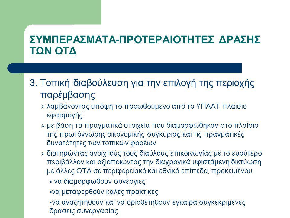 ΣΥΜΠΕΡΑΣΜΑΤΑ-ΠΡΟΤΕΡΑΙΟΤΗΤΕΣ ΔΡΑΣΗΣ ΤΩΝ ΟΤΔ 3. Τοπική διαβούλευση για την επιλογή της περιοχής παρέμβασης  λαμβάνοντας υπόψη το προωθούμενο από το ΥΠΑ