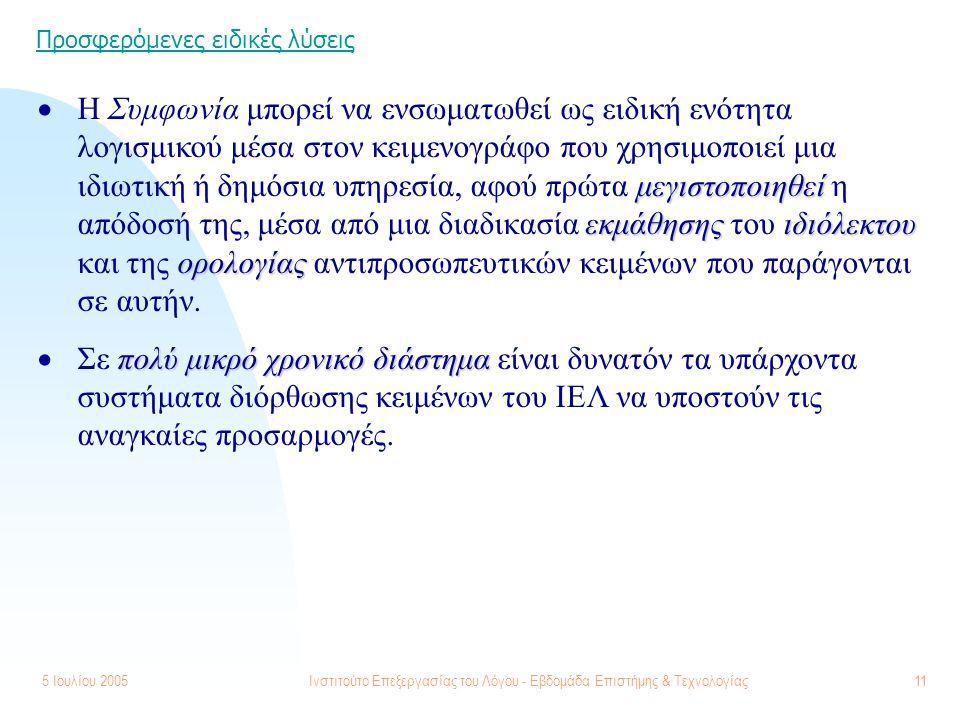 5 Ιουλίου 2005Ινστιτούτο Επεξεργασίας του Λόγου - Εβδομάδα Επιστήμης & Τεχνολογίας11 Προσφερόμενες ειδικές λύσεις μεγιστοποιηθεί εκμάθησηςιδιόλεκτου ο