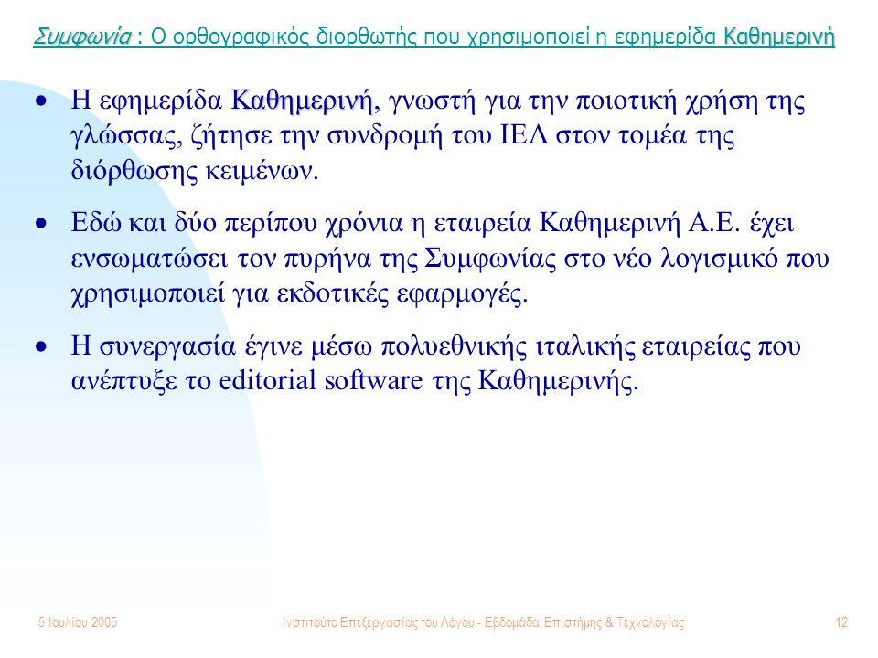 5 Ιουλίου 2005Ινστιτούτο Επεξεργασίας του Λόγου - Εβδομάδα Επιστήμης & Τεχνολογίας12 ΣυμφωνίαΚαθημερινή Συμφωνία : Ο ορθογραφικός διορθωτής που χρησιμ