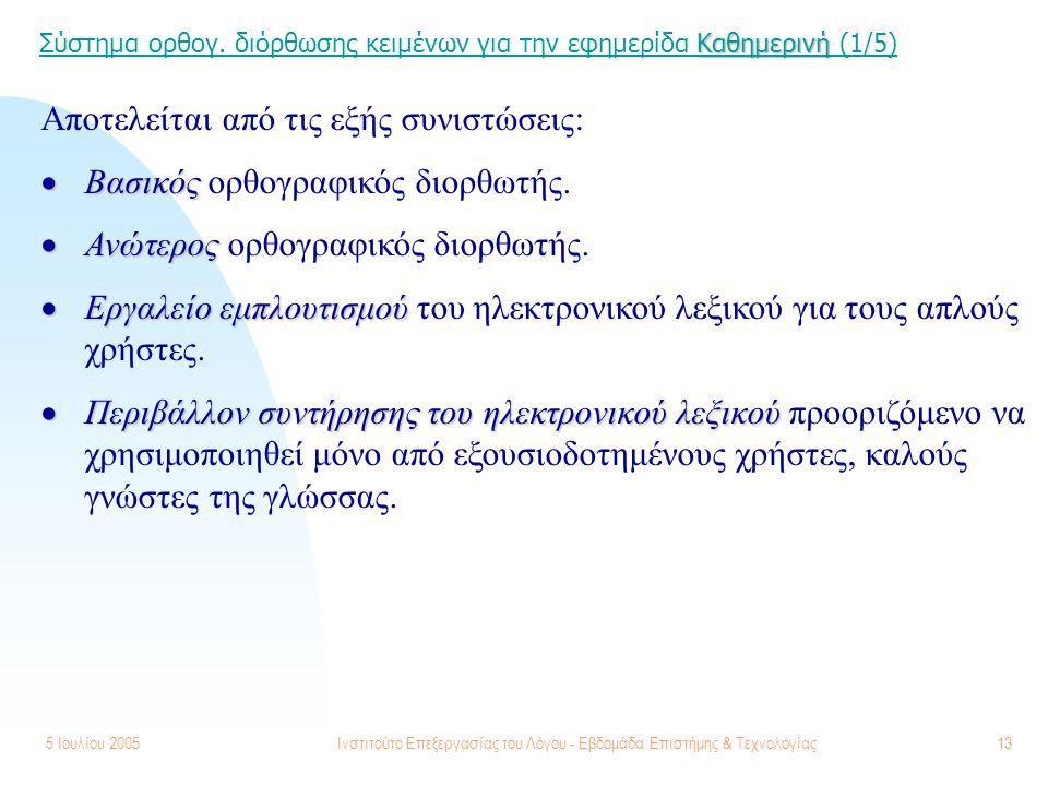 5 Ιουλίου 2005Ινστιτούτο Επεξεργασίας του Λόγου - Εβδομάδα Επιστήμης & Τεχνολογίας13 Αποτελείται από τις εξής συνιστώσεις:  Βασικός  Βασικός ορθογρα