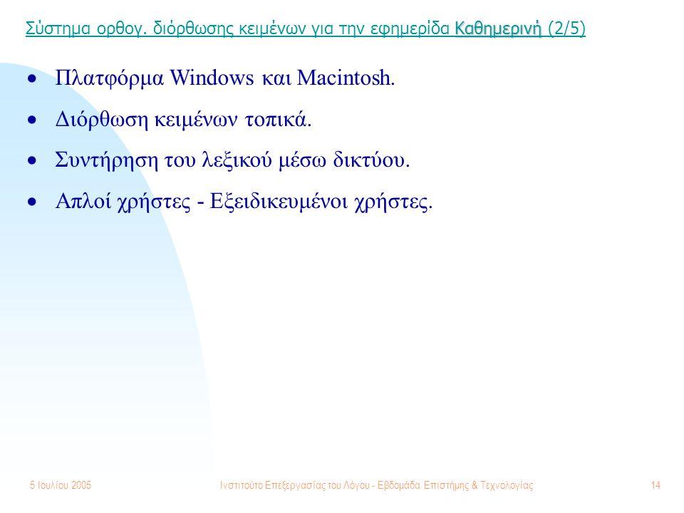 5 Ιουλίου 2005Ινστιτούτο Επεξεργασίας του Λόγου - Εβδομάδα Επιστήμης & Τεχνολογίας14  Πλατφόρμα Windows και Macintosh.  Διόρθωση κειμένων τοπικά. 