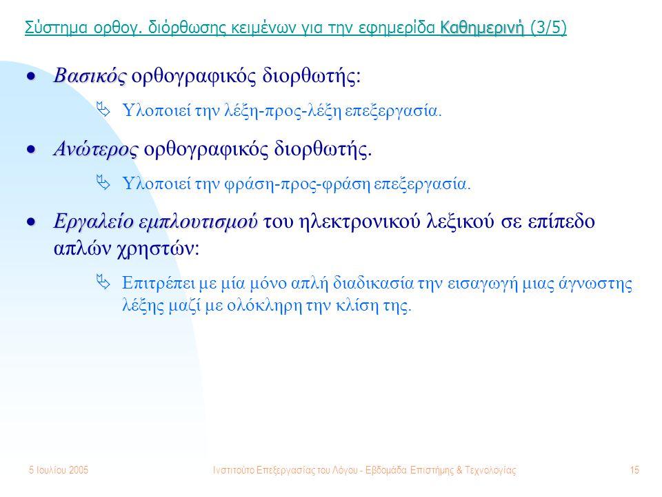 5 Ιουλίου 2005Ινστιτούτο Επεξεργασίας του Λόγου - Εβδομάδα Επιστήμης & Τεχνολογίας15  Βασικός  Βασικός ορθογραφικός διορθωτής:  Υλοποιεί την λέξη-π