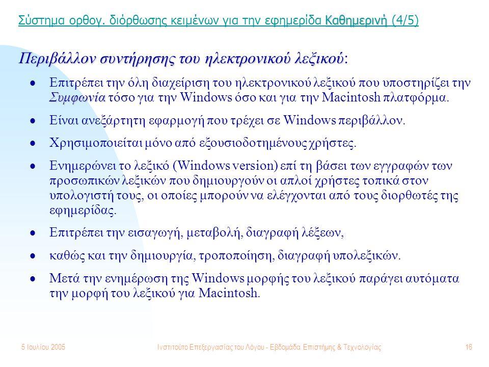 5 Ιουλίου 2005Ινστιτούτο Επεξεργασίας του Λόγου - Εβδομάδα Επιστήμης & Τεχνολογίας16 Περιβάλλον συντήρησης του ηλεκτρονικού λεξικού Περιβάλλον συντήρη