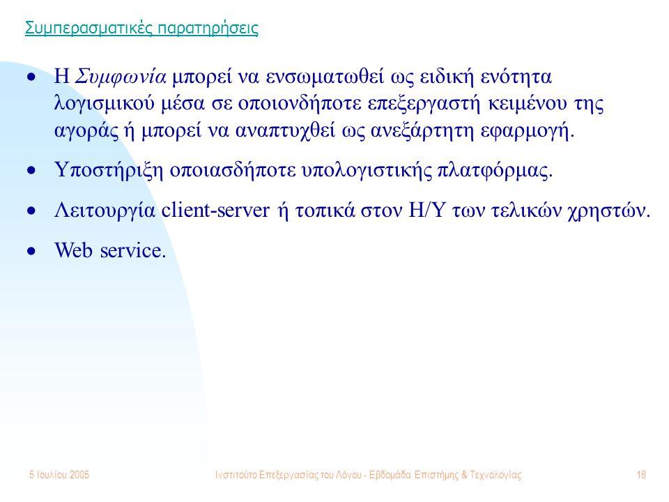 5 Ιουλίου 2005Ινστιτούτο Επεξεργασίας του Λόγου - Εβδομάδα Επιστήμης & Τεχνολογίας18 Συμπερασματικές παρατηρήσεις  Η Συμφωνία μπορεί να ενσωματωθεί ω