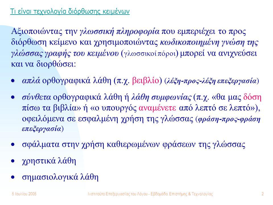 5 Ιουλίου 2005Ινστιτούτο Επεξεργασίας του Λόγου - Εβδομάδα Επιστήμης & Τεχνολογίας2 Τι είναι τεχνολογία διόρθωσης κειμένων  απλά  απλά ορθογραφικά λ