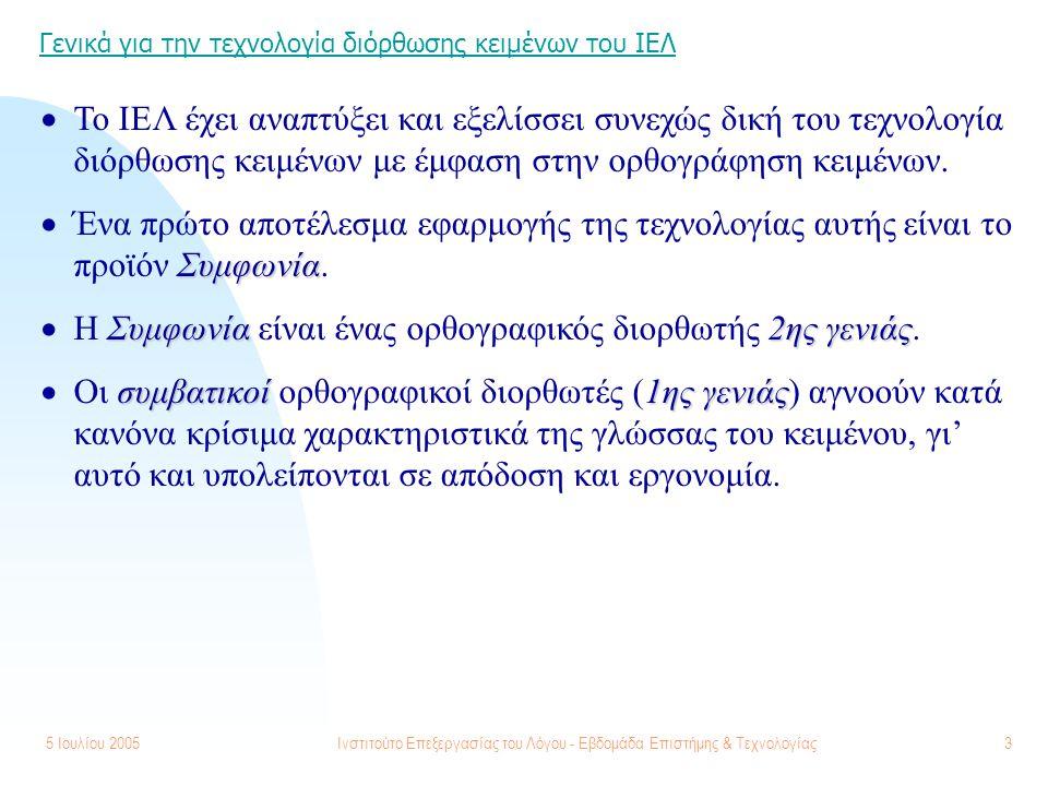 5 Ιουλίου 2005Ινστιτούτο Επεξεργασίας του Λόγου - Εβδομάδα Επιστήμης & Τεχνολογίας3 Γενικά για την τεχνολογία διόρθωσης κειμένων του ΙΕΛ  Το ΙΕΛ έχει