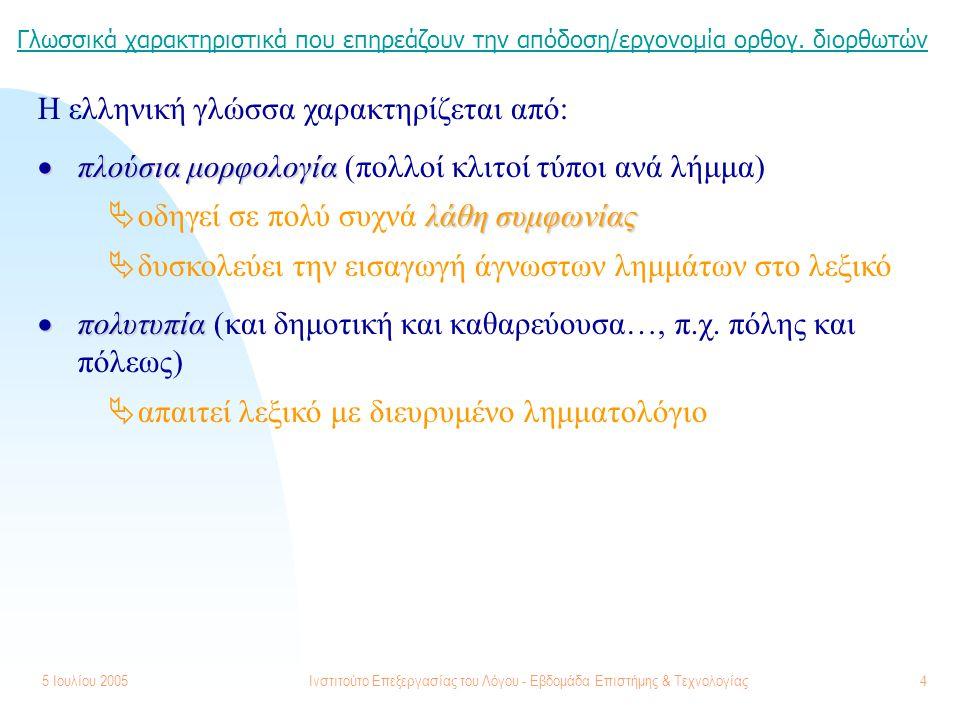5 Ιουλίου 2005Ινστιτούτο Επεξεργασίας του Λόγου - Εβδομάδα Επιστήμης & Τεχνολογίας4 Γλωσσικά χαρακτηριστικά που επηρεάζουν την απόδοση/εργονομία ορθογ