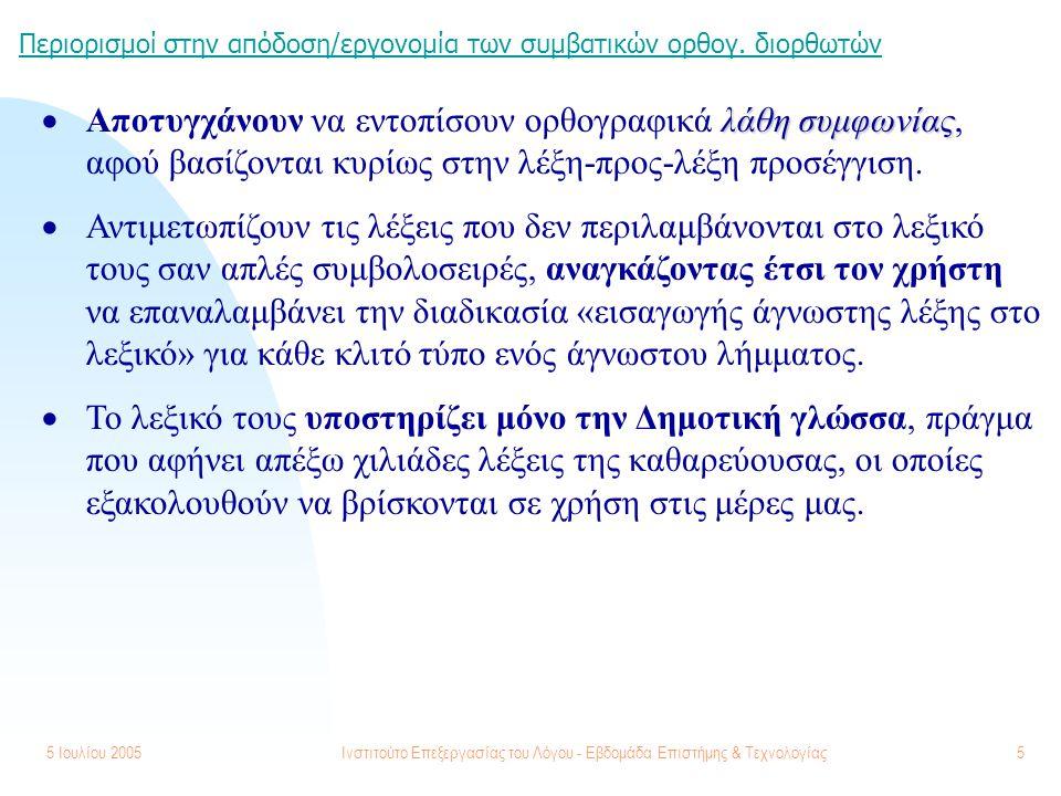 5 Ιουλίου 2005Ινστιτούτο Επεξεργασίας του Λόγου - Εβδομάδα Επιστήμης & Τεχνολογίας5 Περιορισμοί στην απόδοση/εργονομία των συμβατικών ορθογ. διορθωτών