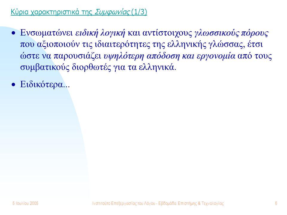 5 Ιουλίου 2005Ινστιτούτο Επεξεργασίας του Λόγου - Εβδομάδα Επιστήμης & Τεχνολογίας6 ειδική λογικήγλωσσικούς πόρους υψηλότερη απόδοση και εργονομία  Ε