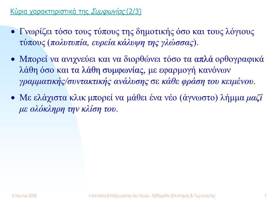 5 Ιουλίου 2005Ινστιτούτο Επεξεργασίας του Λόγου - Εβδομάδα Επιστήμης & Τεχνολογίας7 Κύρια χαρακτηριστικά της Συμφωνίας (2/3) πολυτυπία, ευρεία κάλυψη