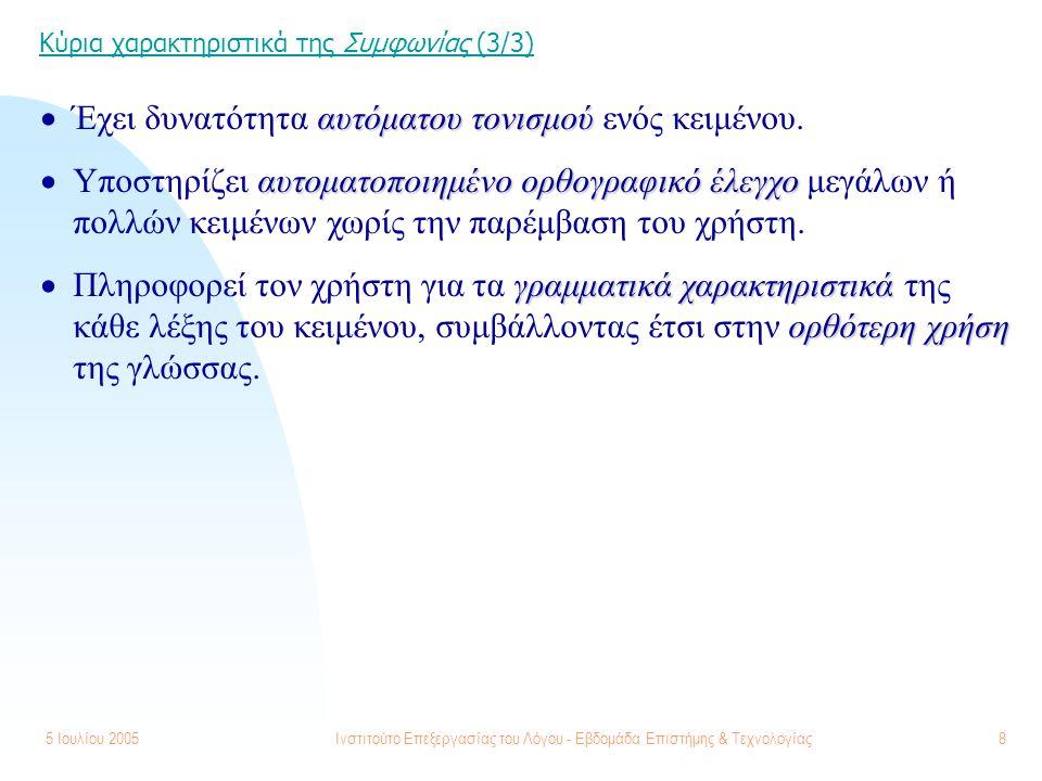5 Ιουλίου 2005Ινστιτούτο Επεξεργασίας του Λόγου - Εβδομάδα Επιστήμης & Τεχνολογίας8 Κύρια χαρακτηριστικά της Συμφωνίας (3/3) αυτόματου τονισμού  Έχει