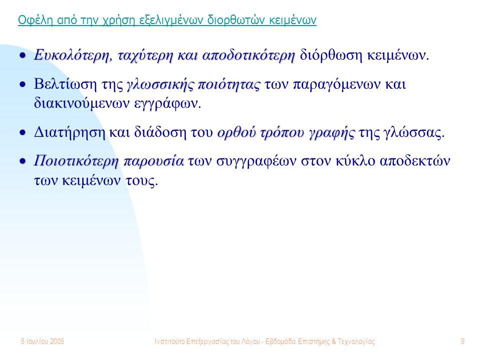 5 Ιουλίου 2005Ινστιτούτο Επεξεργασίας του Λόγου - Εβδομάδα Επιστήμης & Τεχνολογίας9 Οφέλη από την χρήση εξελιγμένων διορθωτών κειμένων  Ευκολότερη, τ