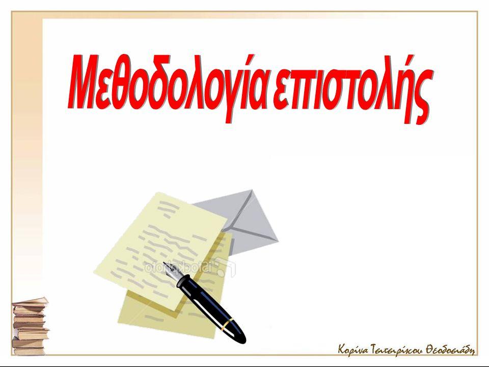 Επιστολή Η επιστολή είναι γραπτός λόγος που χρησιμοποιούμε, για να επικοινωνήσουμε με πρόσωπα τα οποία δεν είναι παρόντα – οικεία και μη - ή με κοινωνικές ομάδες που θεωρούμε ως κατάλληλους δέκτες των μηνυμάτων μας, με στόχο:  να πληροφορήσουμε για συμβάντα και καταστάσεις,  να διαπιστώσουμε προβλήματα,  να μεταδώσουμε σκέψεις και συναισθήματα,  να εκφράσουμε απόψεις, εισηγήσεις, διαμαρτυρίες,  να ανακοινώσουμε προθέσεις.