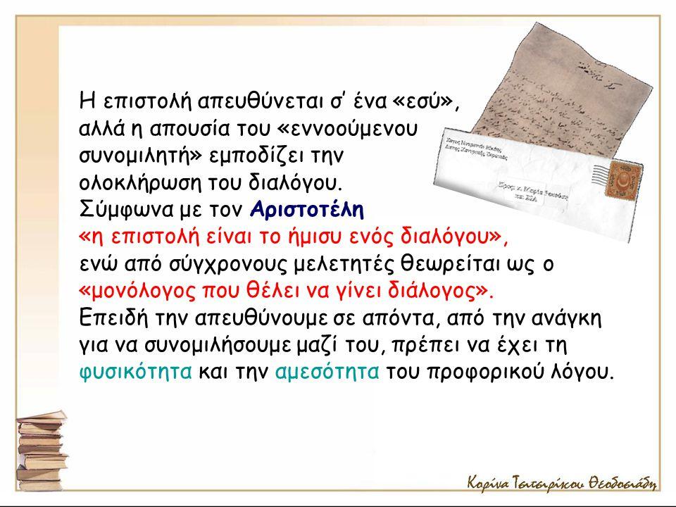Η επιστολή απευθύνεται σ' ένα «εσύ», αλλά η απουσία του «εννοούμενου συνομιλητή» εμποδίζει την ολοκλήρωση του διαλόγου. Σύμφωνα με τον Αριστοτέλη «η ε