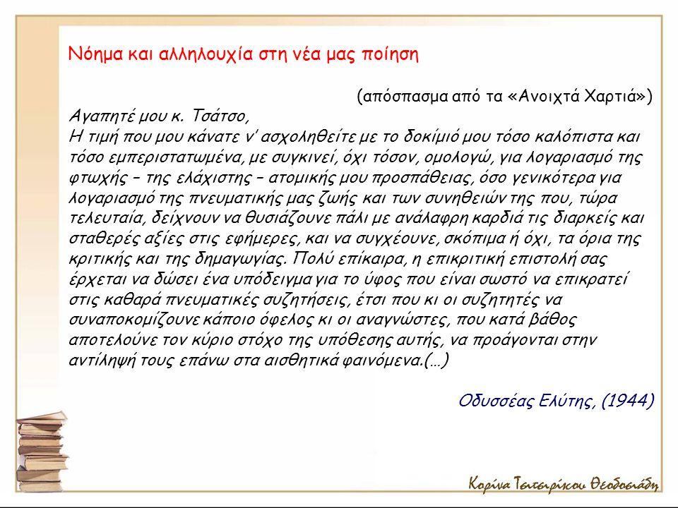 Νόημα και αλληλουχία στη νέα μας ποίηση (απόσπασμα από τα «Ανοιχτά Χαρτιά») Αγαπητέ μου κ. Τσάτσο, Η τιμή που μου κάνατε ν' ασχοληθείτε με το δοκίμιό