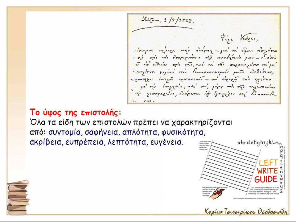 Το ύφος της επιστολής: Όλα τα είδη των επιστολών πρέπει να χαρακτηρίζονται από: συντομία, σαφήνεια, απλότητα, φυσικότητα, ακρίβεια, ευπρέπεια, λεπτότη