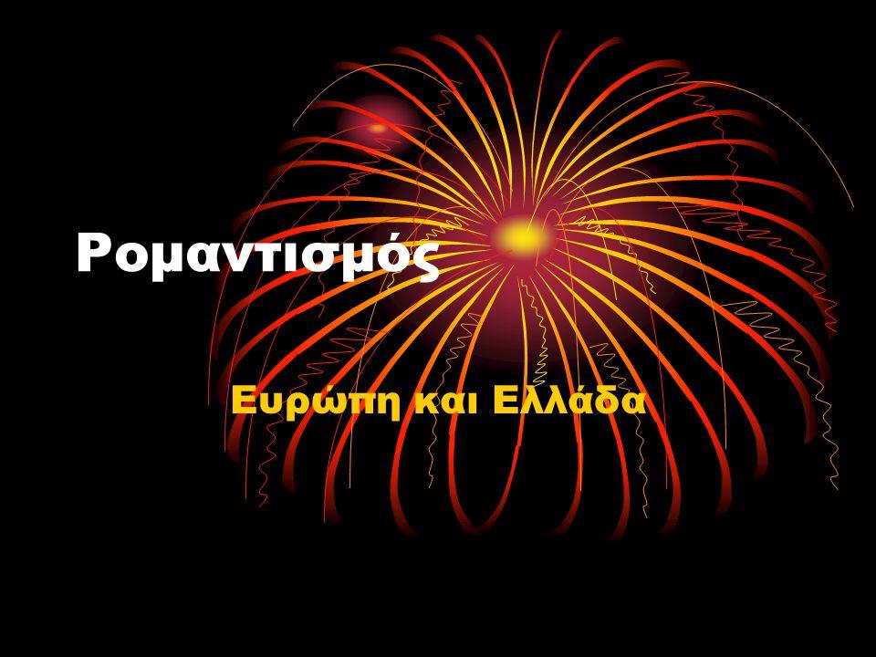 Ρομαντισμός στην Ελλάδα •Ανάμεσα στη λατρεία του αρχαίου κόσμου και τα κηρύγματα του Ευρωπαϊκού ρομαντισμού •Σχεδόν άγονη ποιητική έκφραση στην Αθήνα •«Σκορδαλιά χωρίς σκόρδο, όπως και ο κύριος Π.