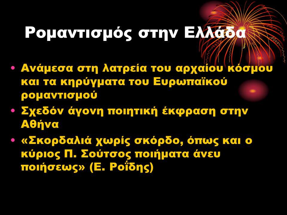 Ρομαντισμός στην Ελλάδα •Ανάμεσα στη λατρεία του αρχαίου κόσμου και τα κηρύγματα του Ευρωπαϊκού ρομαντισμού •Σχεδόν άγονη ποιητική έκφραση στην Αθήνα