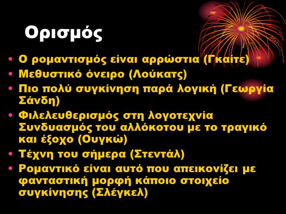 Παλαιά Αθηναϊκή Σχολή •Ποίηση από το 1830-1880 (Παναγιώτης Σούτσος – Αχιλέας Παράσχος) •Ορισμός σε σχέση με άλλες γενιές •Αντιφάσεις στη λογοτεχνική παραγωγή •Ποιητικοί διαγωνισμοί – σημαντικοί για την ανάπτυξη της εθνικής ιδεολογίας Ράλειος (1851-1860) (Αμβρόσιος Ράλλης) Βουτσιναίος (1862-1877) (Ιωάννης Βουτσινάς) •Αρχαιολατρία, πατριδολατρία, ρητορισμός, αναβίωση αρχαίων μέτρων
