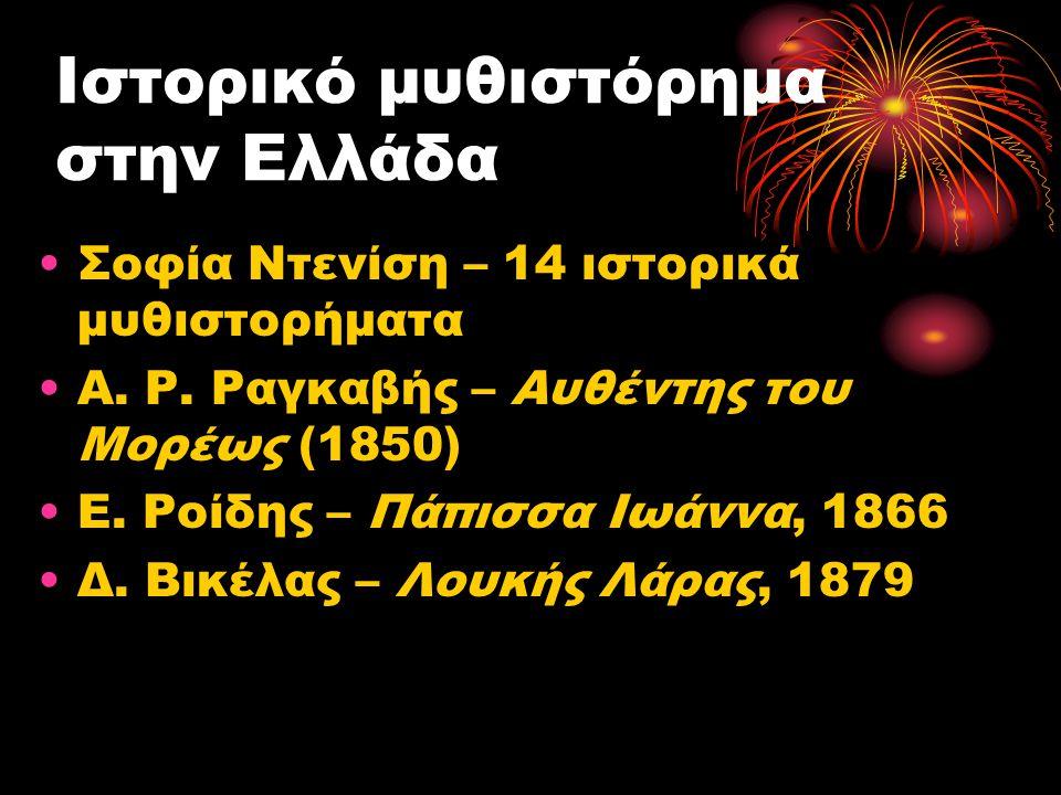 Ιστορικό μυθιστόρημα στην Ελλάδα •Σοφία Ντενίση – 14 ιστορικά μυθιστορήματα •Α. Ρ. Ραγκαβής – Αυθέντης του Μορέως (1850) •Ε. Ροίδης – Πάπισσα Ιωάννα,
