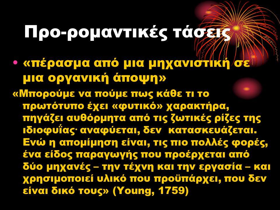 Ιστορικό μυθιστόρημα •Ανάπλαση μιας παλιάς εποχής που δεν έχει ζήσει ο συγγραφέας •Πρωταγωνιστής- πλαστό ή δευτερεύον ιστορικό πρόσωπο •Δύο ιστορίες •Πιστότητα στην ιστορική αλήθεια •Ιδιαιτερότητες του παρελθόντος (λόγος, χαρακτήρες) •Walter Scott (Waverley - 1814)