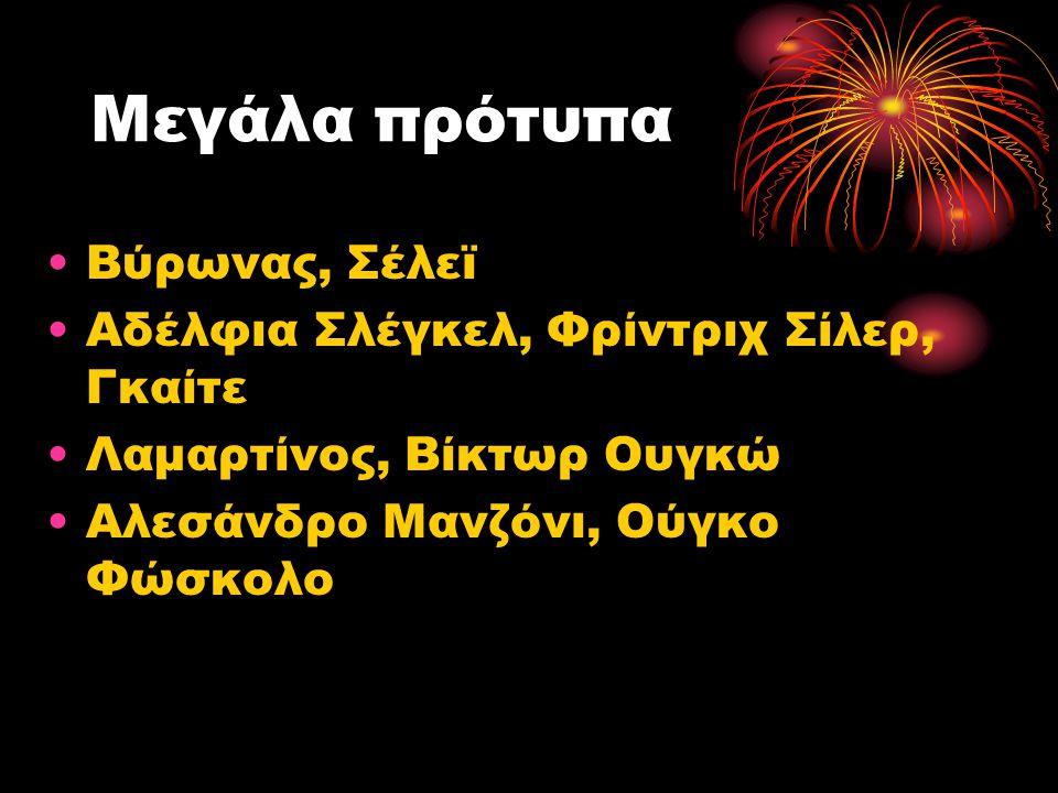 Ιστορικό μυθιστόρημα στην Ελλάδα •Σοφία Ντενίση – 14 ιστορικά μυθιστορήματα •Α.
