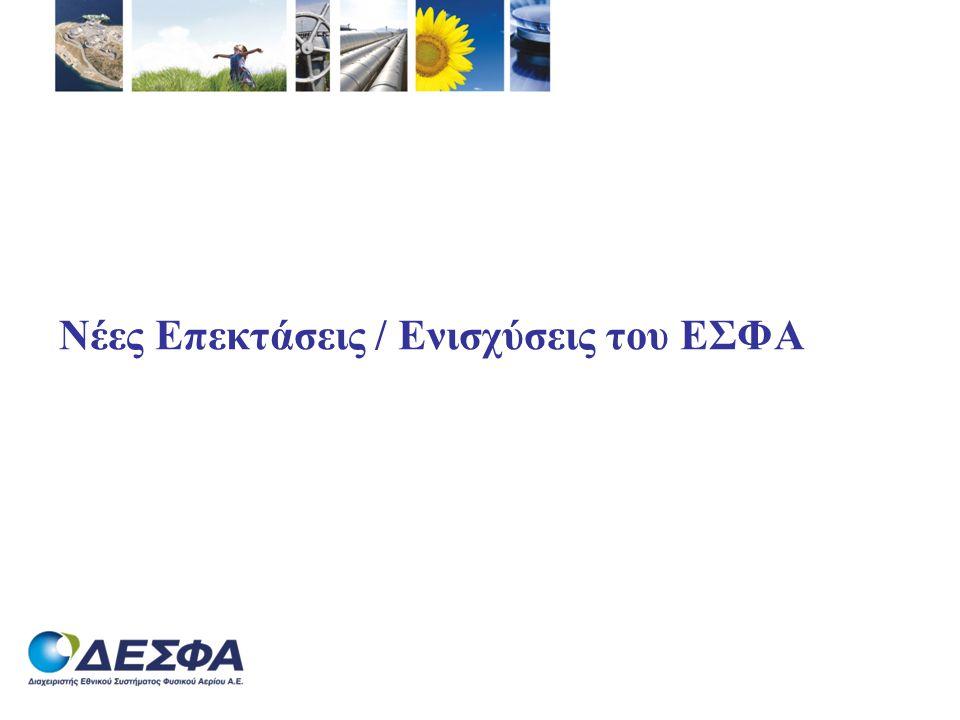 Νέες Επεκτάσεις / Ενισχύσεις του ΕΣΦΑ
