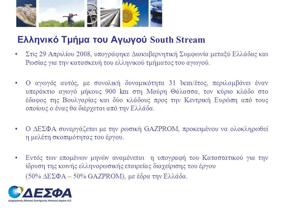 Ελληνικό Τμήμα του Αγωγού South Stream •Στις 29 Απριλίου 2008, υπογράφηκε Διακυβερνητική Συμφωνία μεταξύ Ελλάδας και Ρωσίας για την κατασκευή του ελλη