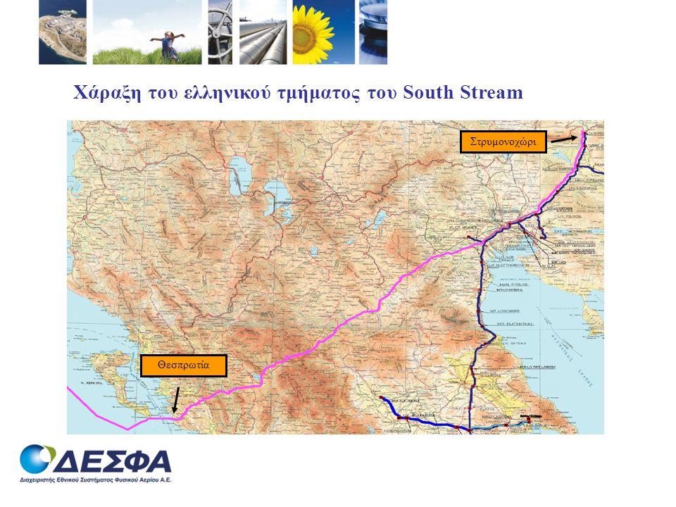 Χάραξη του ελληνικού τμήματος του South Stream Στρυμονοχώρι Θεσπρωτία