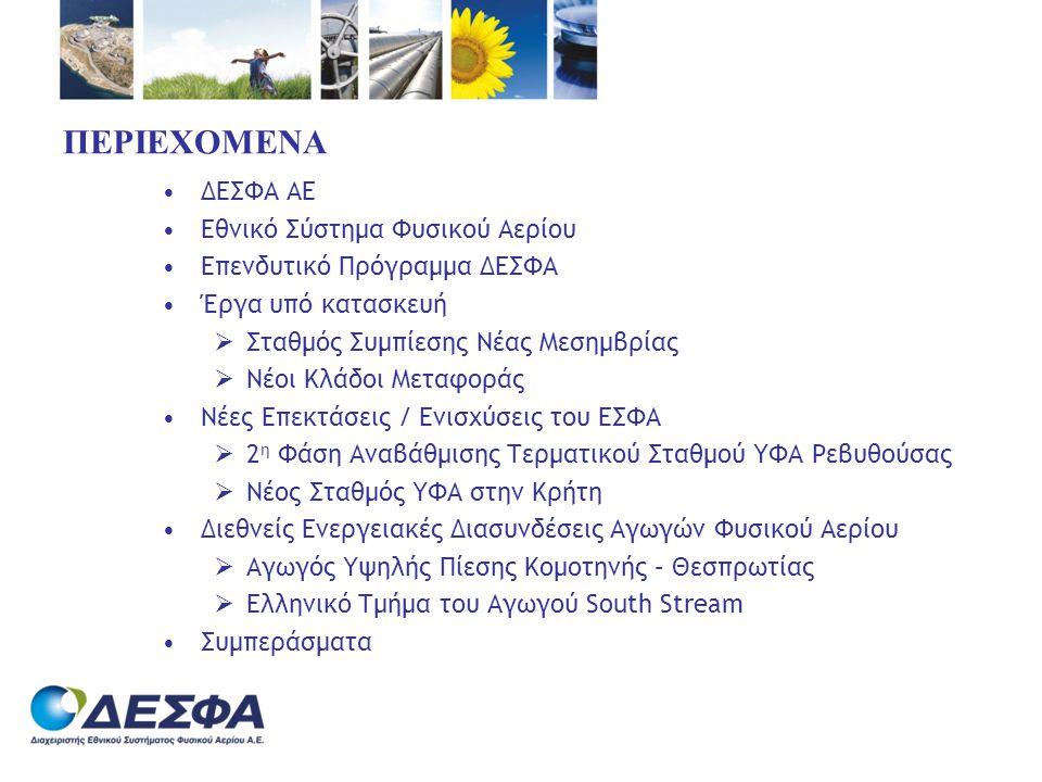 ΔΕΣΦΑ Α.Ε.•Ο Διαχειριστής Εθνικού Συστήματος Φυσικού Αερίου (ΔΕΣΦΑ) Α.Ε.