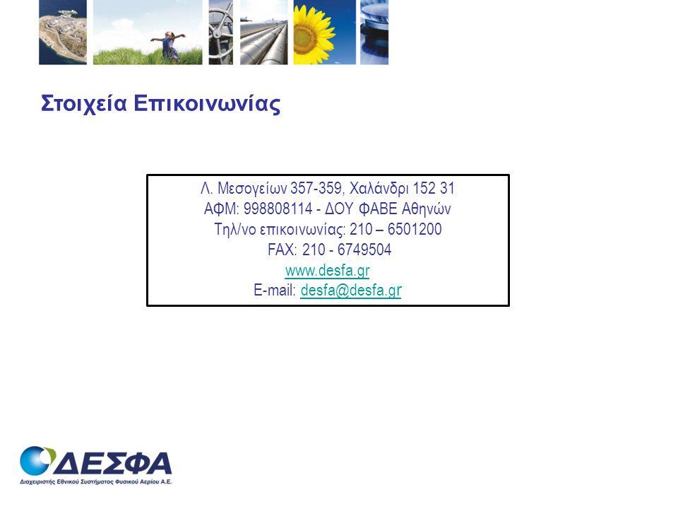 Στοιχεία Επικοινωνίας Λ. Μεσογείων 357-359, Χαλάνδρι 152 31 ΑΦΜ: 998808114 - ΔΟΥ ΦΑΒΕ Αθηνών Τηλ/νο επικοινωνίας: 210 – 6501200 FAX: 210 - 6749504 www