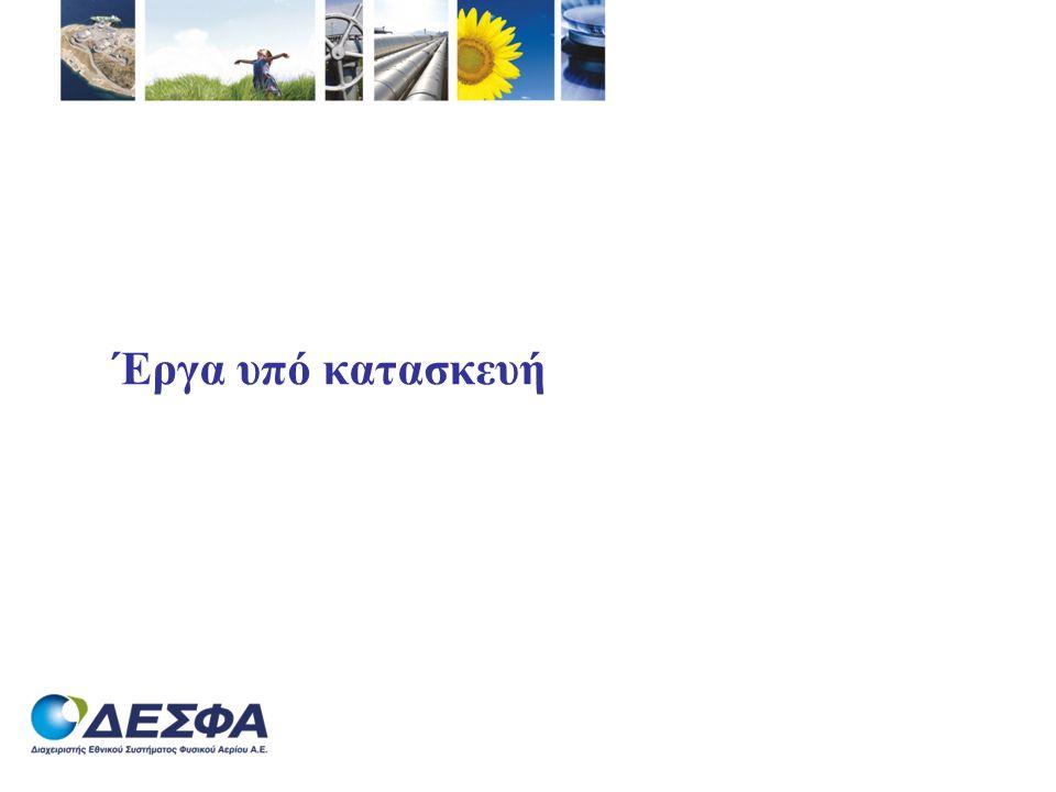 Σταθμός Συμπίεσης Νέας Μεσημβρίας •Έχει ήδη ξεκινήσει η κατασκευή του Σταθμού Συμπίεσης της Νέας Μεσημβρίας που θα ενισχύσει σημαντικά την υδραυλική ευστάθεια του ΕΣΦΑ.
