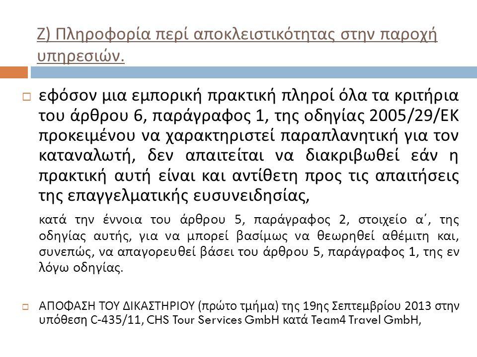 Ζ ) Πληροφορία περί αποκλειστικότητας στην παροχή υπηρεσιών.  εφόσον μια εμπορική πρακτική πληροί όλα τα κριτήρια του άρθρου 6, παράγραφος 1, της οδη