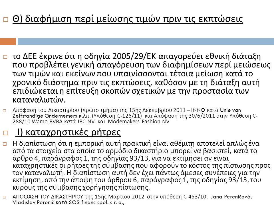  Θ ) διαφήμιση περί μείωσης τιμών πριν τις εκπτώσεις  το ΔΕΕ έκρινε ότι η οδηγία 2005/29/ ΕΚ απαγορεύει εθνική διάταξη που προβλέπει γενική απαγόρευ