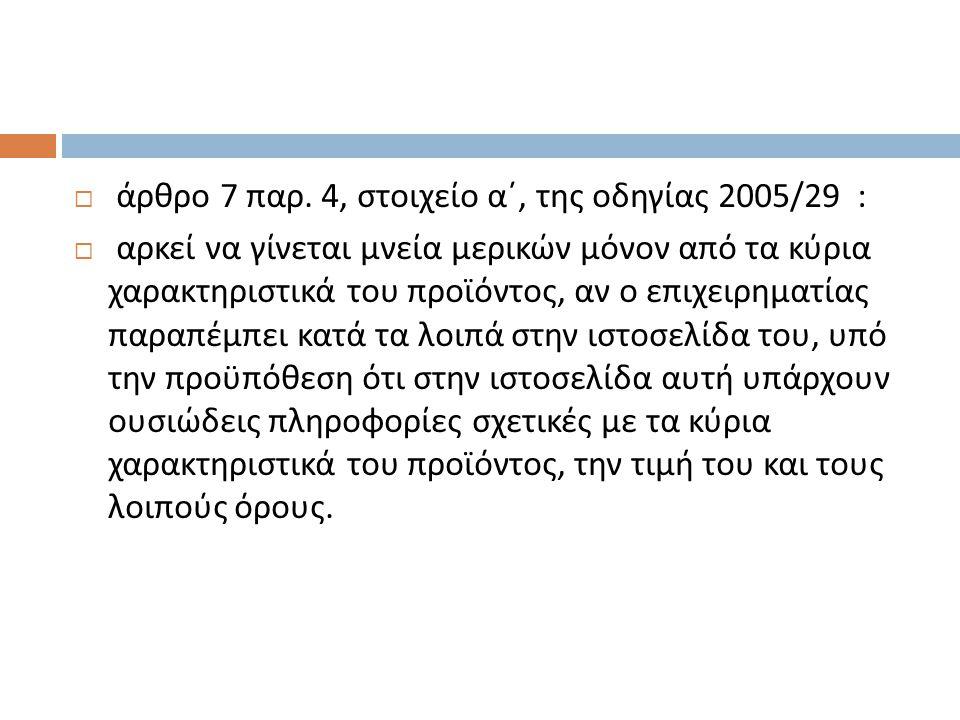  άρθρο 7 παρ. 4, στοιχείο α΄, της οδηγίας 2005/29 :  αρκεί να γίνεται μνεία μερικών μόνον από τα κύρια χαρακτηριστικά του προϊόντος, αν ο επιχειρημα