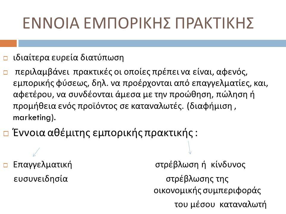 Ια ) πρόσκληση για αγορά  η φράση « ούτως ώστε να έχει ο καταναλωτής τη δυνατότητα να πραγματοποιήσει την αγορά », άρθρο 2, στοιχείο θ΄, της οδηγίας 2005/29/EK έχει την έννοια ότι υφίσταται πρόσκληση για αγορά εφόσον :  οι πληροφορίες που αφορούν το διατιθέμενο προϊόν και την τιμή του επαρκούν προκειμένου ο καταναλωτής να είναι σε θέση να λάβει απόφαση συναλλαγής, χωρίς να είναι ανάγκη να παρέχει επίσης η εμπορική ανακοίνωση συγκεκριμένη δυνατότητα αγοράς του προϊόντος ή να δημοσιεύεται όπου υπάρχει τέτοια δυνατότητα.