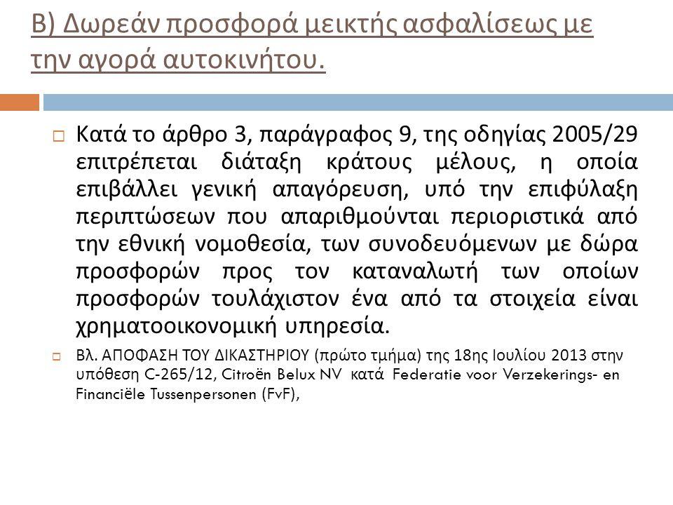 Β ) Δωρεάν προσφορά μεικτής ασφαλίσεως με την αγορά αυτοκινήτου.  Κατά το άρθρο 3, παράγραφος 9, της οδηγίας 2005/29 επιτρέπεται διάταξη κράτους μέλο