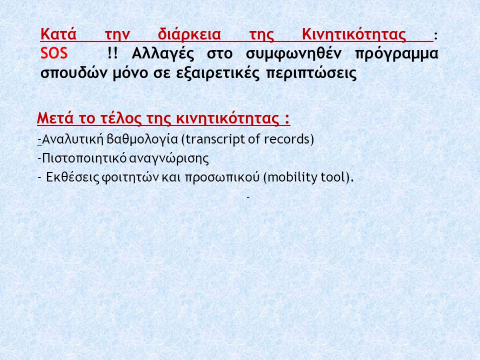 Κατά την διάρκεια της Κινητικότητας : SOS !! Αλλαγές στο συμφωνηθέν πρόγραμμα σπουδών μόνο σε εξαιρετικές περιπτώσεις Μετά το τέλος της κινητικότητας