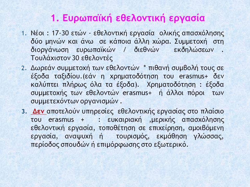 1. Ευρωπαϊκή εθελοντική εργασία 1. Νέοι : 17-30 ετών - εθελοντική εργασία ολικής απασχόλησης δύο μηνών και άνω σε κάποια άλλη χώρα. Συμμετοχή στη διορ