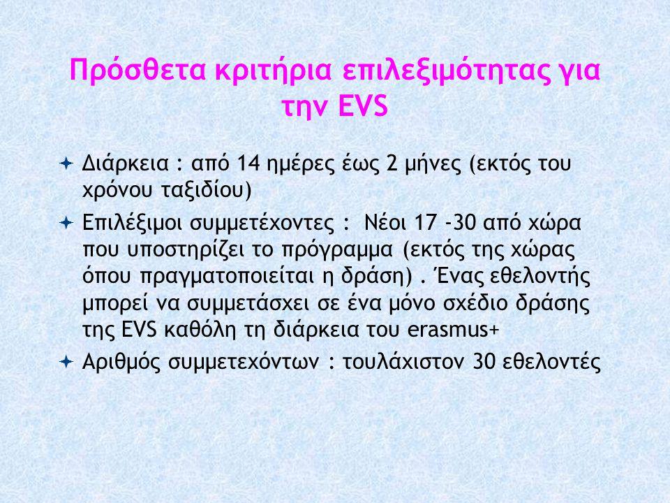 Πρόσθετα κριτήρια επιλεξιμότητας για την EVS  Διάρκεια : από 14 ημέρες έως 2 μήνες (εκτός του χρόνου ταξιδίου)  Επιλέξιμοι συμμετέχοντες : Νέοι 17 -