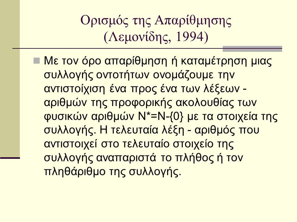 Ορισμός της Απαρίθμησης (Λεμονίδης, 1994)  Με τον όρο απαρίθμηση ή καταμέτρηση μιας συλλογής οντοτήτων ονομάζουμε την αντιστοίχιση ένα προς ένα των λ
