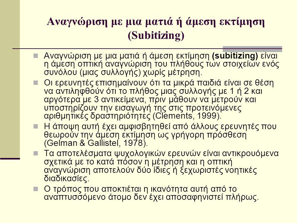 Αναγνώριση με μια ματιά ή άμεση εκτίμηση (Subitizing)  Αναγνώριση με μια ματιά ή άμεση εκτίμηση (subitizing) είναι η άμεση οπτική αναγνώριση του πλήθ
