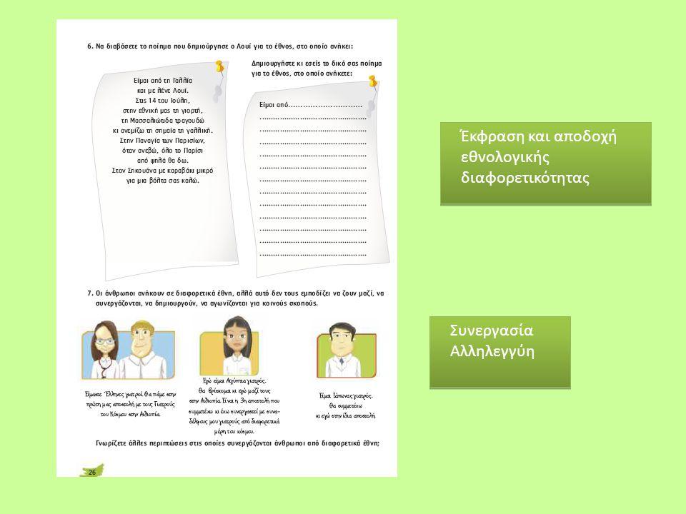 Έκφραση και αποδοχή εθνολογικής διαφορετικότητας Συνεργασία Αλληλεγγύη Συνεργασία Αλληλεγγύη