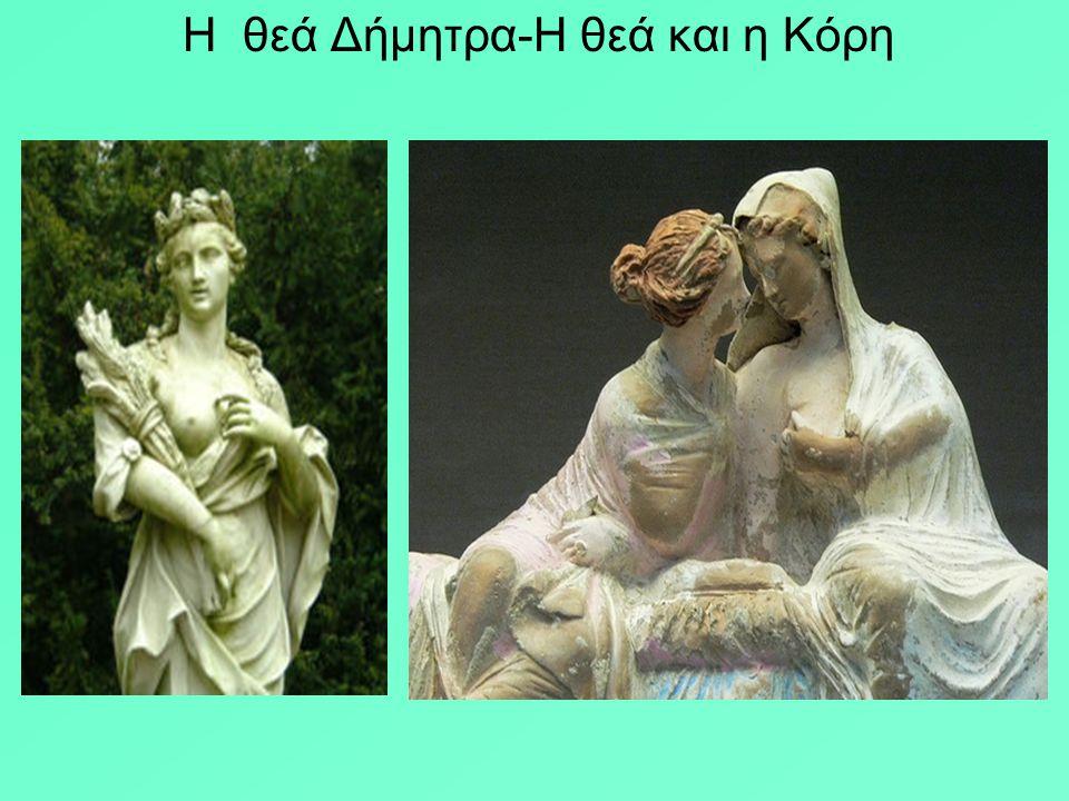 Όταν ο Πλούτων άρπαξε την Περσεφόνη η Δήμητρα γιάτρεψε τον πόνο της με το ναρκωτικό χυμό του αφιονιού. Η μήκων η υπνοφόρος (παπαρούνα) ήταν γνωστή στο