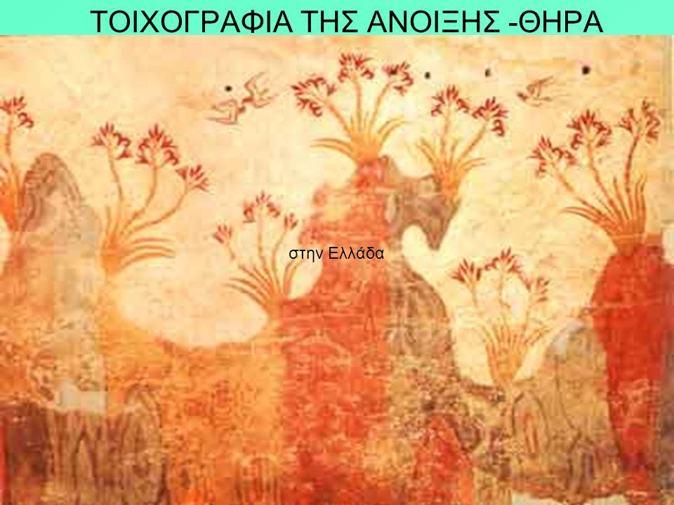 Ένα τοπίο διαφορετικό! Ο Παυσανίας αναφέρει αρκούδες στην Πάρνηθα, ο Ξενοφών ελάφια και ζαρκάδια στην Ηλεία, ο Αριστοτέλης μιλά για λιοντάρια στον Αχε